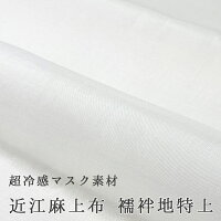 【超接触冷感マスク素材】近江麻上布
