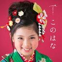【三歳・七歳】このはなクリップ【つまみ細工】七五三 髪飾り かんざし クリップ ショート