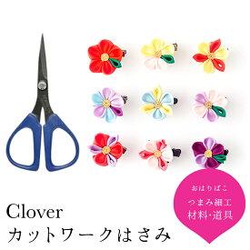 Cloverクロバーカットワークはさみ115 【つまみ細工】【キット】【つまみ細工の材料・道具】