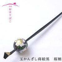 玉かんざし蒔絵黒桜柄