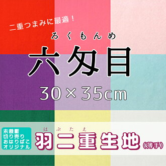 Habutae silk cloth おはりばこ original for the snacks work which I dyed in Kyoto! One piece of cloth 30cm *35cm