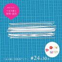 【#24】つまみ細工用地巻ワイヤー / やや細め 「簡単に曲げやすい。短く使うときに。」【キット】つまみ細工 材料 髪…