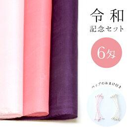 祝・令和!令和カラー羽二重6匁×3色セット