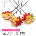 菊のUピン三本組セット【古布一点物】【そめはな】 髪飾り