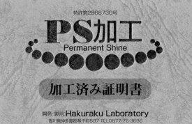 【真珠】【パール】「ネックレス・ピアス(イヤリング)2点セット用PS加工」