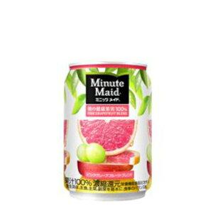 【送料無料】【2ケースセット】ミニッツメイドピンク・グレープフルーツ・ブレンド280缶 48本果汁飲料フレーバー
