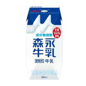 森永 ピクニック ロングライフ牛乳(成分無調整)200ml×24本