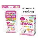 【送料無料】森永 粉ミルク ペプチドミルク E赤ちゃんエコらくパック はじめてセット(専用ケース付)&つめかえ800g(…