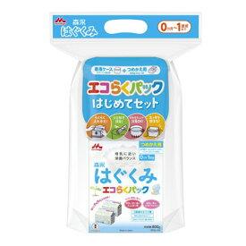 森永 粉ミルク はぐくみエコらくパック はじめてセット800g(400g×2袋) 専用ケース付