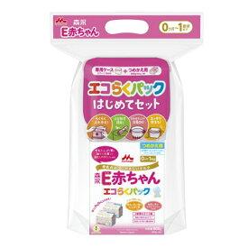 森永 粉ミルク ペプチドミルク E赤ちゃんエコらくパック はじめてセット800g(400g×2袋)・専用ケース付