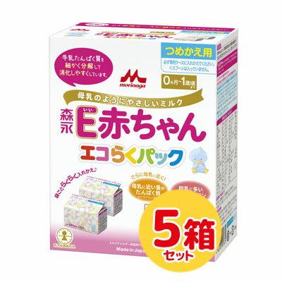 【送料無料】森永 粉ミルクペプチドミルク E赤ちゃんエコらくパック つめかえ用800g(400g×2袋)×5箱(北海道・沖縄・離島は追加送料540円が必要)