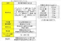 チーズおやつ(カマンベール入り)【300gメール便発送】