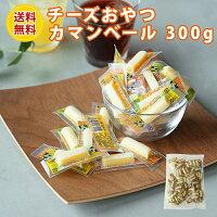 チーズおやつ(カマンベール入り・300gメール便)