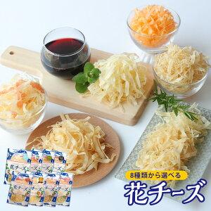8種類から選べる花チーズ 珍味 送料無料 チーズ おつまみ 酒のつまみ お菓子 ちーず メール便