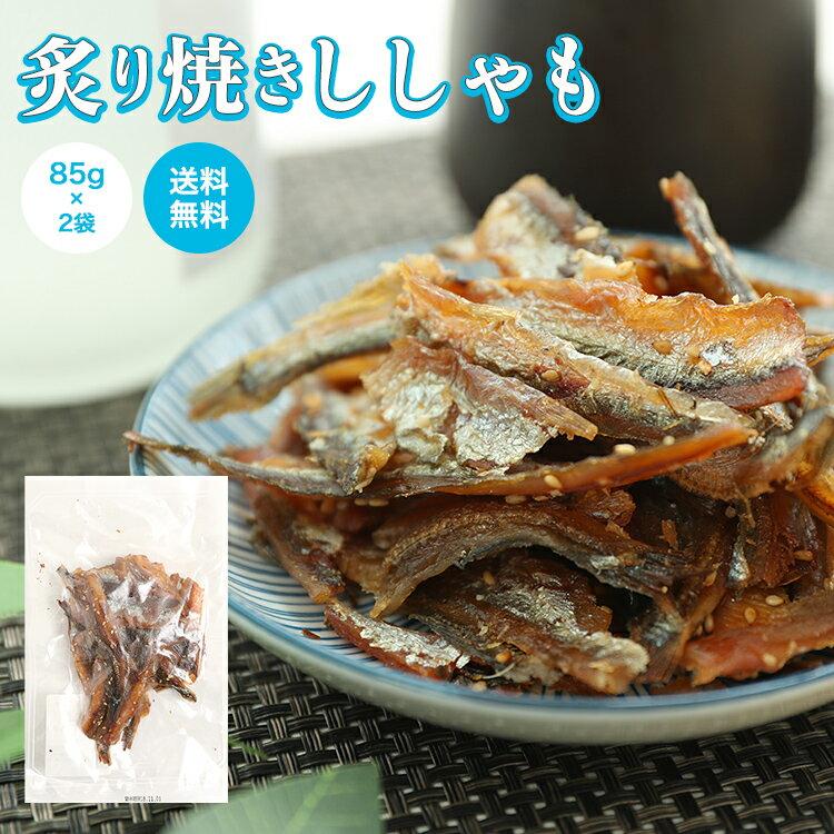 珍味 炙り焼きししゃも 85g×2袋 送料無料 酒のつまみ おつまみ 魚介 シシャモ メール便 令和記念セール