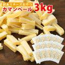 珍味 訳ありチーズおやつカマンベール 3kg お花見 送料無料 大容量 訳あり おやつ お菓子 酒のつまみ おつまみ チーズ…
