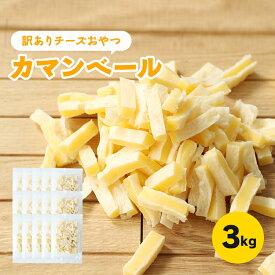 珍味 訳ありチーズおやつカマンベール 3kg 送料無料 大容量 訳あり おやつ お菓子 酒のつまみ おつまみ チーズ ちーず カマンベール
