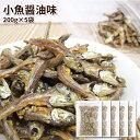 珍味 小魚しょうゆ味 1kg 送料無料 魚介 魚のつまみ おつまみ いわし