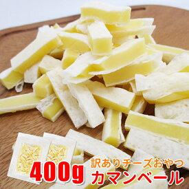 珍味 訳ありチーズおやつカマンベール 400g 送料無料 訳あり 酒のつまみ おつまみ お菓子 おかし チーズ ちーず メール便