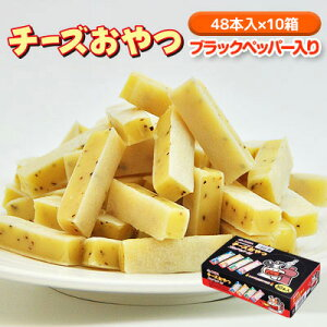 チーズおやつブラックペッパー入り 48本入×10箱セット おやつ お菓子 おつまみ 珍味 酒のつまみ チーズ ちーず ブラックペッパー
