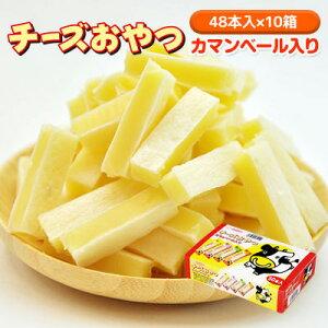 チーズおやつカマンベール入り 48本入×10箱セット おやつ お菓子 チーズ ちーず カマンベール