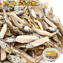 珍味 アーモンド小魚 70g×12個 送料無料 お花見 酒のつまみ おつまみ 魚介 イワシ 業務用 大容量 小分け お得