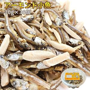 珍味 アーモンド小魚 70g×36個 送料無料 酒のつまみ おつまみ 魚介 イワシ 業務用 大容量 小分け お得