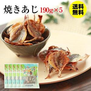 珍味 950g 焼きあじ 190g×5袋 送料無料 酒のつまみ おつまみ 魚介 アジ 大容量 業務用