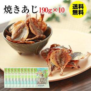 珍味 1.9kg 焼きあじ 190g×10袋 送料無料 酒のつまみ おつまみ 魚介 アジ 大容量 業務用