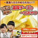 『驚愕の約100本&送料無料!』「300gチーズおやつカマンベール入り」【メール便発送】
