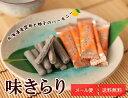 「88g 味きらり」2袋セット【昆布】【柚子】【ゆず】【こんぶ菓子】【珍味】【送料無料】【メール便】