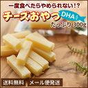 『驚愕の約100本&送料無料!』「300gチーズおやつカマンベールDHA入り」【メール便発送】