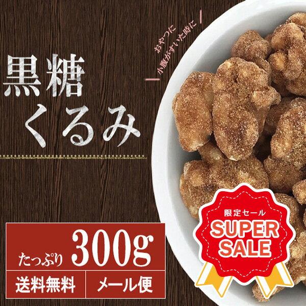 「300g 黒糖くるみ」【送料無料】【メール便発送】【おやつ】【黒糖】【くるみ】【ナッツ】