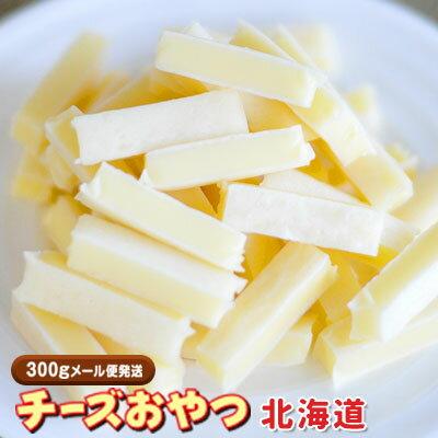 珍味 チーズおやつ北海道 300g 送料無料 おやつ お菓子 チーズ ちーず メール便 令和記念セール