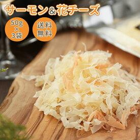 珍味 北海道サーモン&花チーズ 50g×3袋 送料無料 おやつ お菓子 チーズ 鮭 メール便
