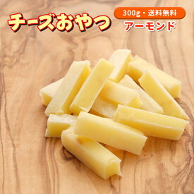珍味 チーズおやつアーモンド 300g 送料無料 お菓子 おかし 個包装 おつまみ チーズ ちーず アーモンド メール便
