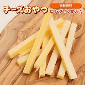 珍味 訳ありチーズおやつロング 40本入り 送料無料 メール便