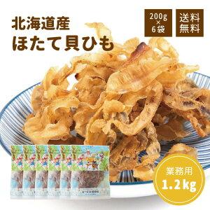 珍味 北海道産ほたて貝ひも 200g×6袋 送料無料 酒のつまみ おつまみ 魚介 大容量 業務用