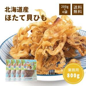 珍味 北海道産ほたて貝ひも 200g×4袋 送料無料 酒のつまみ おつまみ 魚介 大容量 業務用