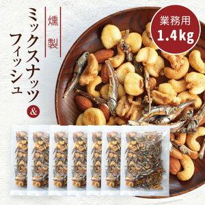 珍味 燻製ミックスナッツ&フィッシュ 1.4kg 送料無料 おやつ お菓子 くるみ ナッツ 大容量 業務用