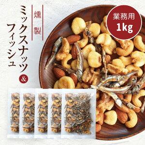 珍味 燻製ミックスナッツ&フィッシュ 1kg 送料無料 おやつ お菓子 くるみ ナッツ 大容量 業務用