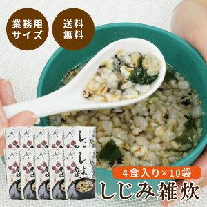 六穀米しじみぞうすい 4食入り×10袋セット 雑炊 夜食 大容量 業務用