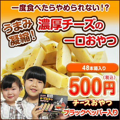 「48個入チーズおやつブラックペッパー入り」【48本入り】