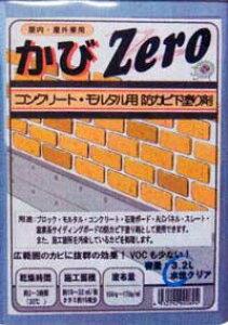 かびZero(ゼロ)水性クリア 3.2L 浸透タイプの屋内外コンクリート・モルタル用防腐剤