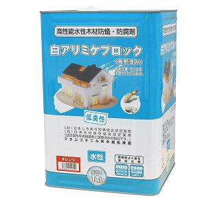 木部処理用シロアリ防除剤 白アリミケブロック(希釈済み) 14L(約47平米分)