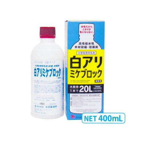 木部処理用シロアリ予防駆除剤 白アリミケブロック(水希釈型乳剤) 400ml(約67平米分)