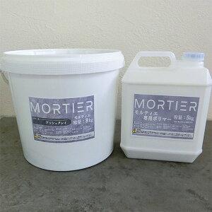 モルティエ 13kgセット(基材:8kg ポリマー:5kg) カフェノワール 約12平米/3回塗り モルタル/コンクリート/左官材/オリジナル/セニデコ