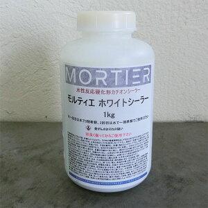 モルティエ ホワイトシーラー 1kg(約10平米/1回塗り) モルティエ/コンクリート/シーラー/アク止め/石膏ボード