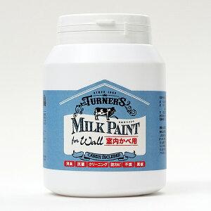 ミルクペイント for ウォール 450ml