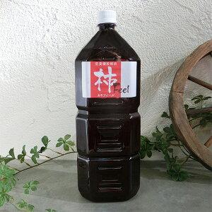 柿フィール 柿色 2L 低臭性柿渋塗料/自然塗料/防カビ性/防腐性/抗菌性/消臭性/ホルムアルデヒド吸着中和